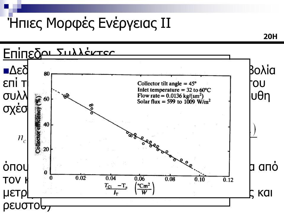 Επίπεδοι Συλλέκτες  Δεδομένου ότι η ηλιακή προσπίπτουσα ακτινοβολία επί του συλλέκτη είναι Α c · I T, τότε η απόδοση του συλλέκτη μπορεί να υπολογιστ