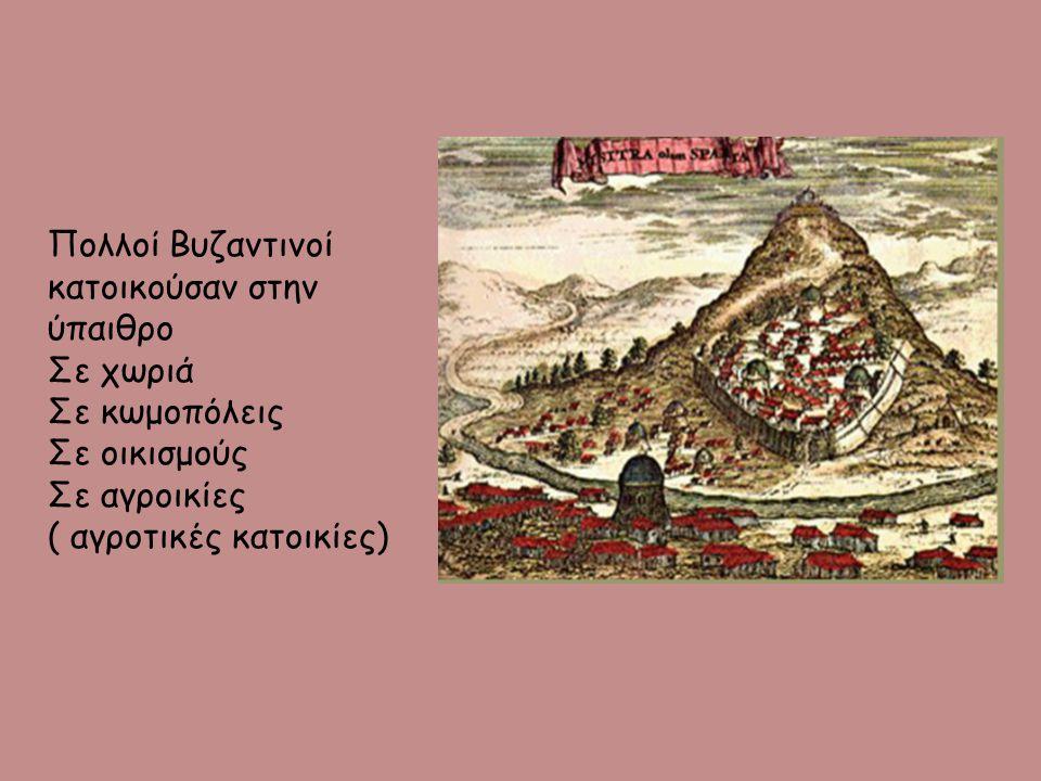 Πολλοί Βυζαντινοί κατοικούσαν στην ύπαιθρο Σε χωριά Σε κωμοπόλεις Σε οικισμούς Σε αγροικίες ( αγροτικές κατοικίες)