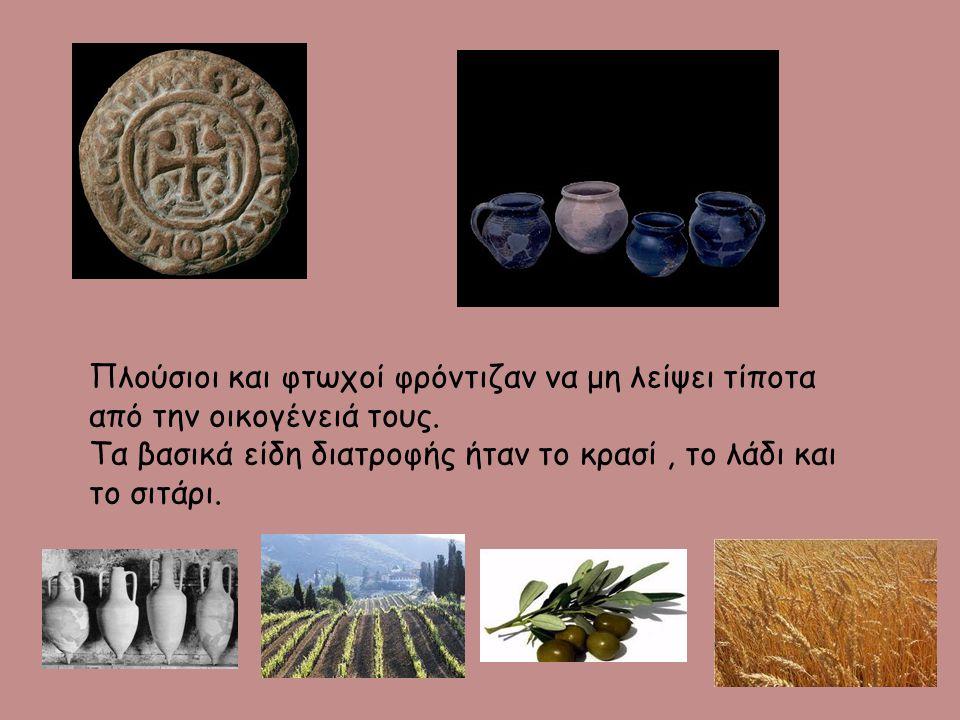 Πλούσιοι και φτωχοί φρόντιζαν να μη λείψει τίποτα από την οικογένειά τους. Τα βασικά είδη διατροφής ήταν το κρασί, το λάδι και το σιτάρι.