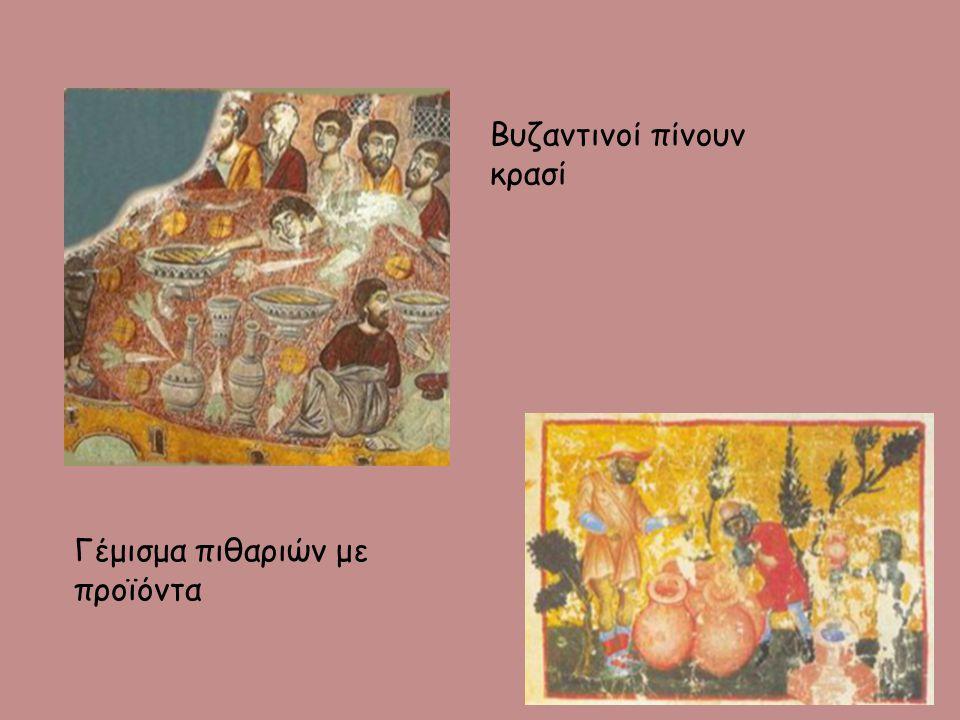 Βυζαντινοί πίνουν κρασί Γέμισμα πιθαριών με προϊόντα