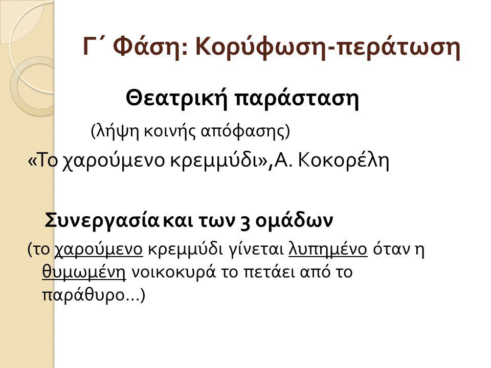 Γ΄ Φάση : Κορύφωση - περάτωση Θεατρική παράσταση ( λήψη κοινής απόφασης ) « Το χαρούμενο κρεμμύδι », Α. Κοκορέλη Συνεργασία και των 3 ομάδων ( το χαρο