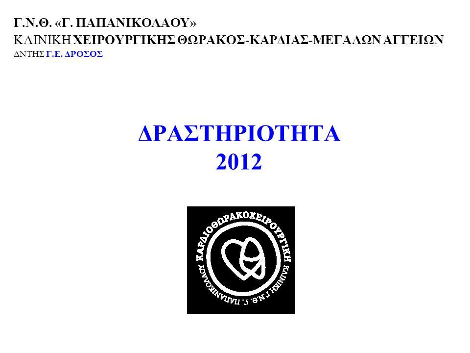 ΔΡΑΣΤΗΡΙΟΤΗΤΑ ΙΑΝΟΥΑΡΙΟΥ - ΔΕΚΕΜΒΡΙΟΥ 2012 743 ΕΠΕΜΒΑΣΕΙΣ Καρδιοχειρουργικά περιστατικά: 423 Θωρακοχειρουργικά περιστατικά: 229 Διάφορα άλλα περιστατικά: 92