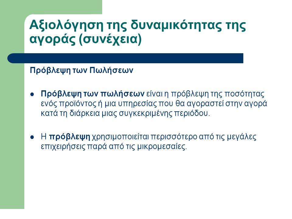 Αξιολόγηση της δυναμικότητας της αγοράς (συνέχεια) Πρόβλεψη των Πωλήσεων  Πρόβλεψη των πωλήσεων είναι η πρόβλεψη της ποσότητας ενός προϊόντος ή μια υ