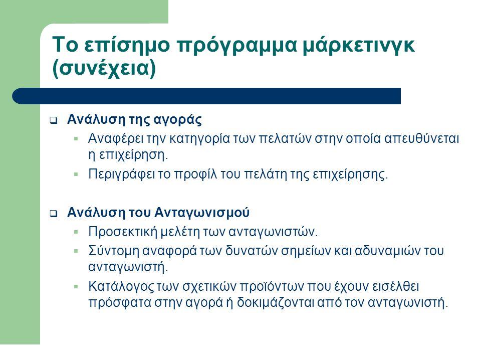 Το επίσημο πρόγραμμα μάρκετινγκ (συνέχεια)  Ανάλυση της αγοράς  Αναφέρει την κατηγορία των πελατών στην οποία απευθύνεται η επιχείρηση.  Περιγράφει