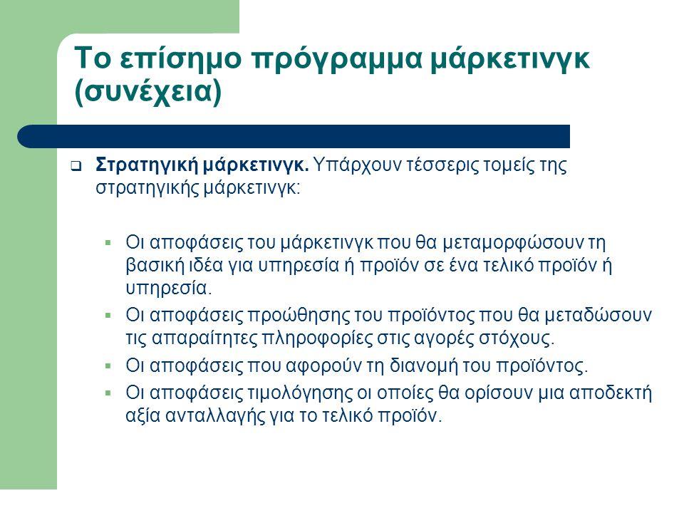 Το επίσημο πρόγραμμα μάρκετινγκ (συνέχεια)  Στρατηγική μάρκετινγκ. Υπάρχουν τέσσερις τομείς της στρατηγικής μάρκετινγκ:  Οι αποφάσεις του μάρκετινγκ