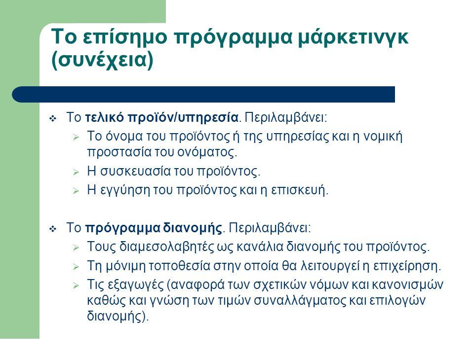 Το επίσημο πρόγραμμα μάρκετινγκ (συνέχεια)  Το τελικό προϊόν/υπηρεσία. Περιλαμβάνει:  Το όνομα του προϊόντος ή της υπηρεσίας και η νομική προστασία