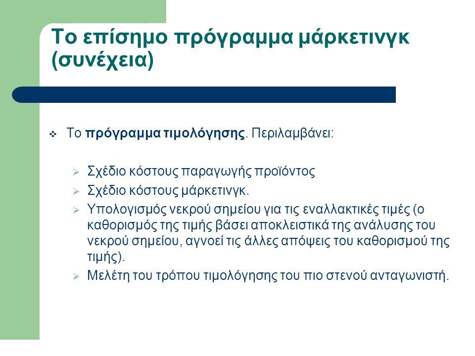 Το επίσημο πρόγραμμα μάρκετινγκ (συνέχεια)  Το πρόγραμμα τιμολόγησης. Περιλαμβάνει:  Σχέδιο κόστους παραγωγής προϊόντος  Σχέδιο κόστους μάρκετινγκ.