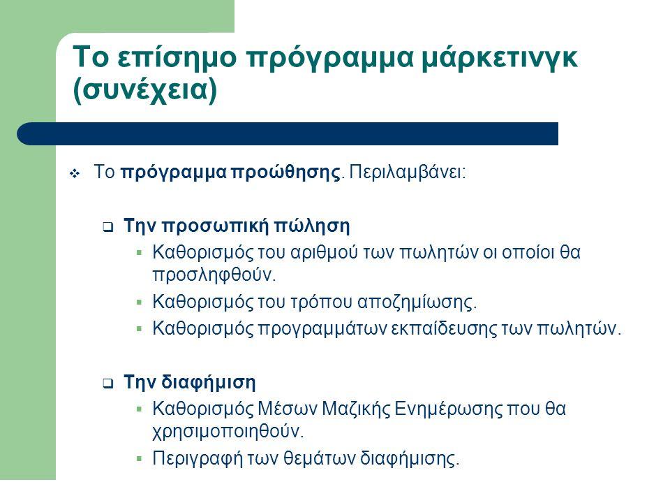 Το επίσημο πρόγραμμα μάρκετινγκ (συνέχεια)  Το πρόγραμμα προώθησης. Περιλαμβάνει:  Την προσωπική πώληση  Καθορισμός του αριθμού των πωλητών οι οποί