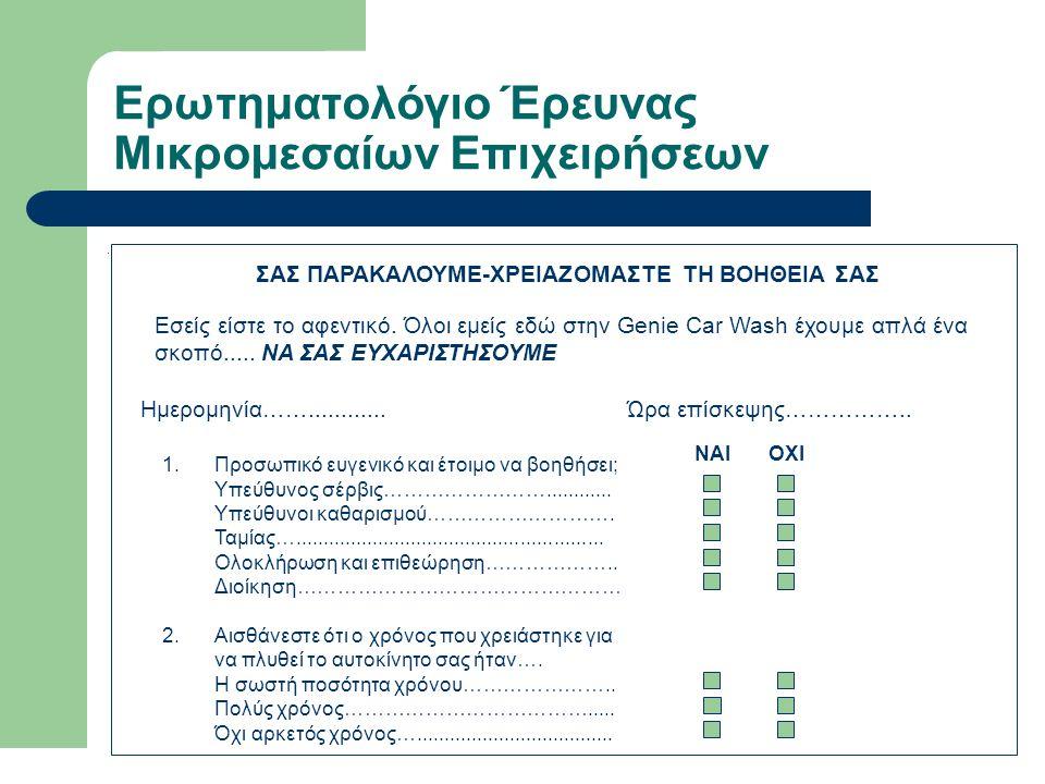 Ερωτηματολόγιο Έρευνας Μικρομεσαίων Επιχειρήσεων (συνέχεια).