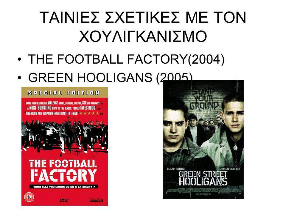 ΤΑΙΝΙΕΣ ΣΧΕΤΙΚΕΣ ΜΕ ΤΟΝ ΧΟΥΛΙΓΚΑΝΙΣΜΟ •THE FOOTBALL FACTORY(2004) •GREEN HOOLIGANS (2005)
