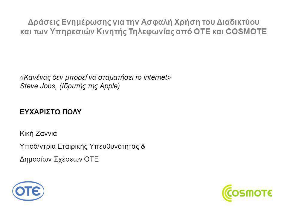 Δράσεις Ενημέρωσης για την Ασφαλή Χρήση του Διαδικτύου και των Υπηρεσιών Κινητής Τηλεφωνίας από ΟΤΕ και COSMOTE «Κανένας δεν μπορεί να σταματήσει το i