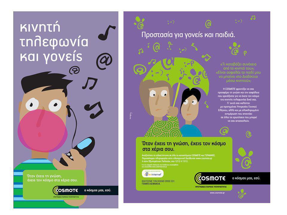 Δράσεις Ενημέρωσης για την Ασφαλή Χρήση του Διαδικτύου και των Υπηρεσιών Κινητής Τηλεφωνίας από ΟΤΕ και COSMOTE Ιδιαίτερα σημαντική είναι επίσης η συμμετοχή του Ομίλου ΟΤΕ μέσω της Deutsche Telekom στην πρωτοβουλία της Ευρωπαϊκής Επιτροπής «Coalition to make the Internet a better place for kids» για την Ασφαλή Πλοήγηση των Παιδιών και των Νέων στο Διαδίκτυο.