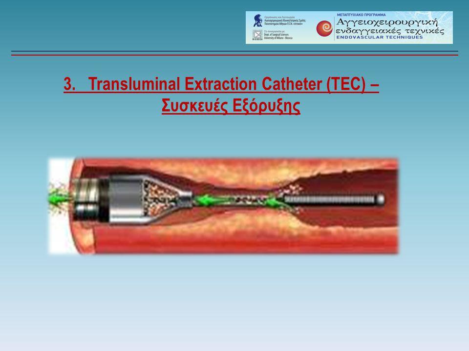 3. Transluminal Extraction Catheter (TEC) – Συσκευές Εξόρυξης