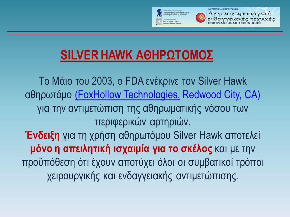 SILVER HAWK ΑΘΗΡΩΤΟΜΟΣ Το Μάιο του 2003, ο FDA ενέκρινε τον Silver Hawk αθηρωτόμο (FoxHollow Technologies, Redwood City, CA) για την αντιμετώπιση της