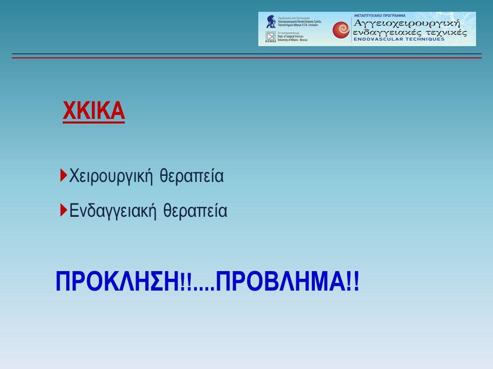 ΧΚΙΚΑ  Χειρουργική θεραπεία  Ενδαγγειακή θεραπεία ΠΡΟΚΛΗΣΗ !!.... ΠΡΟΒΛΗΜΑ!!