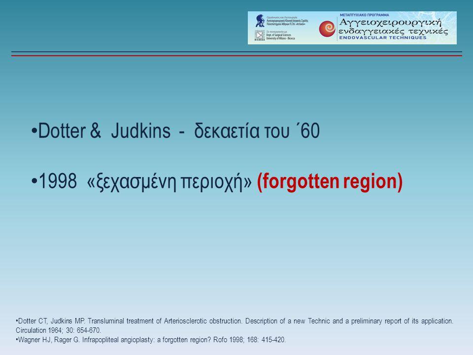 • Dotter & Judkins - δεκαετία του ΄60 • 1998 «ξεχασμένη περιοχή» (forgotten region) •Dotter CT, Judkins MP. Transluminal treatment of Arteriosclerotic