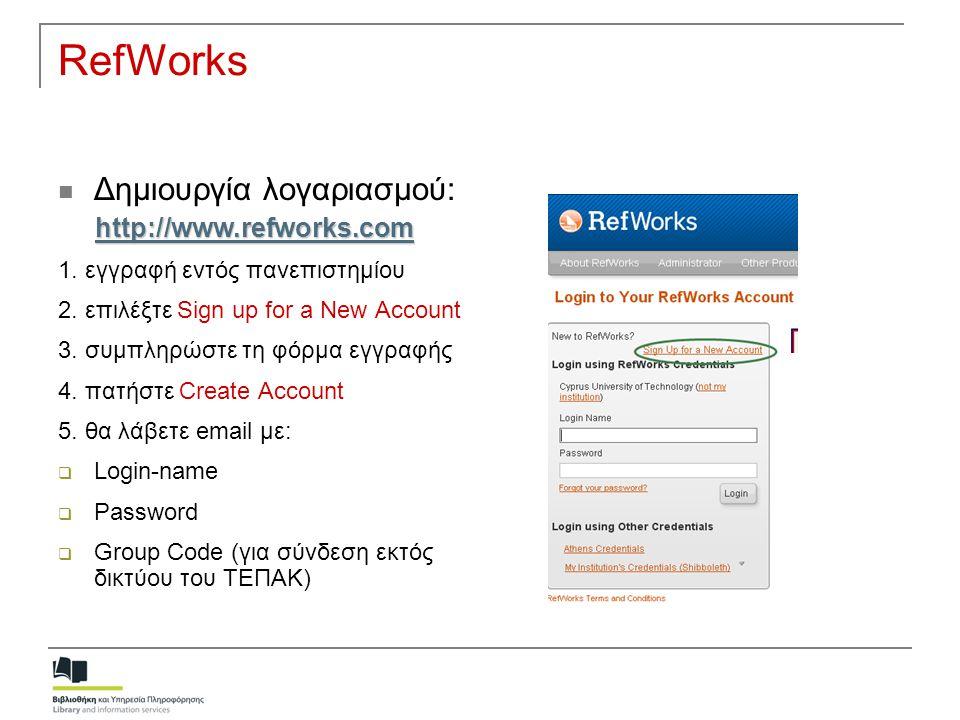 RefWorks  Δημιουργία λογαριασμού: http://www.refworks.com http://www.refworks.comhttp://www.refworks.com 1. εγγραφή εντός πανεπιστημίου 2. επιλέξτε S