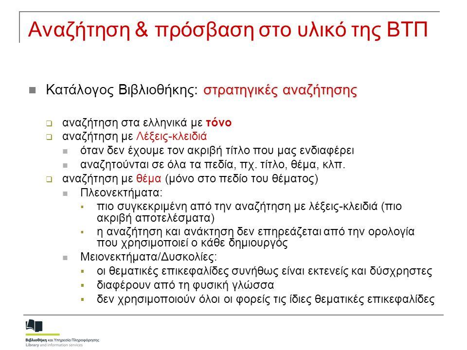 Αναζήτηση & πρόσβαση στο υλικό της ΒΤΠ στρατηγικές αναζήτησης  Κατάλογος Βιβλιοθήκης: στρατηγικές αναζήτησης  αναζήτηση στα ελληνικά με τόνο  αναζή