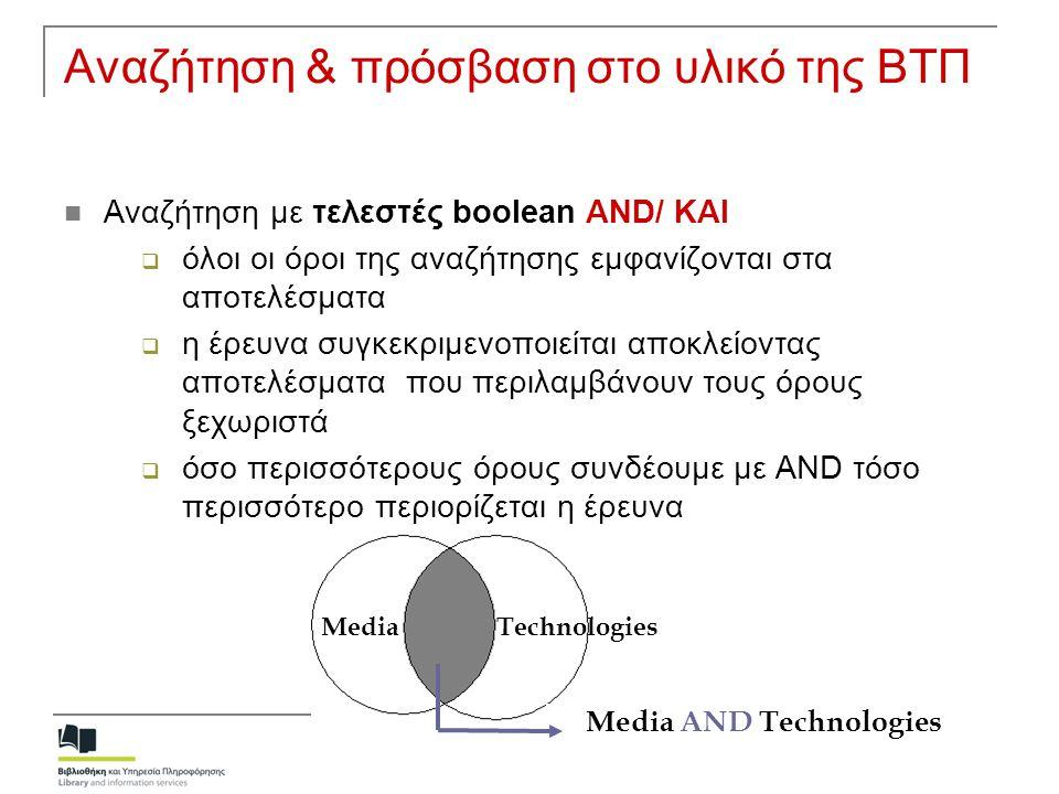 Αναζήτηση & πρόσβαση στο υλικό της ΒΤΠ  Αναζήτηση με τελεστές boolean AND/ ΚΑΙ  όλοι οι όροι της αναζήτησης εμφανίζονται στα αποτελέσματα  η έρευνα