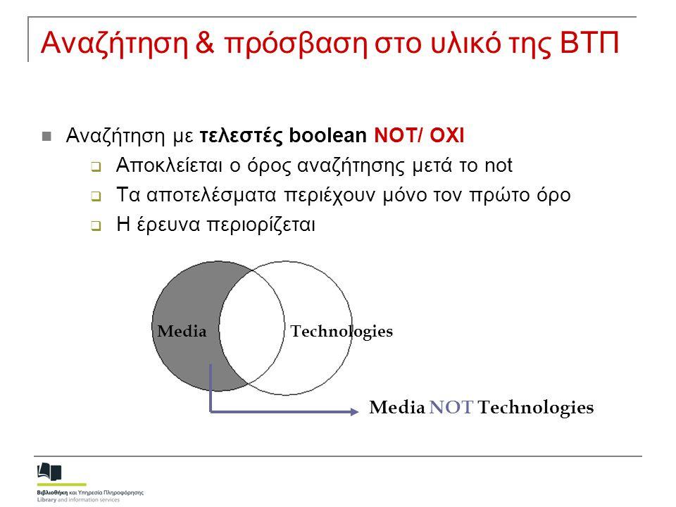 Αναζήτηση & πρόσβαση στο υλικό της ΒΤΠ  Αναζήτηση με τελεστές boolean NOT/ ΟΧΙ  Αποκλείεται ο όρος αναζήτησης μετά το not  Τα αποτελέσματα περιέχου