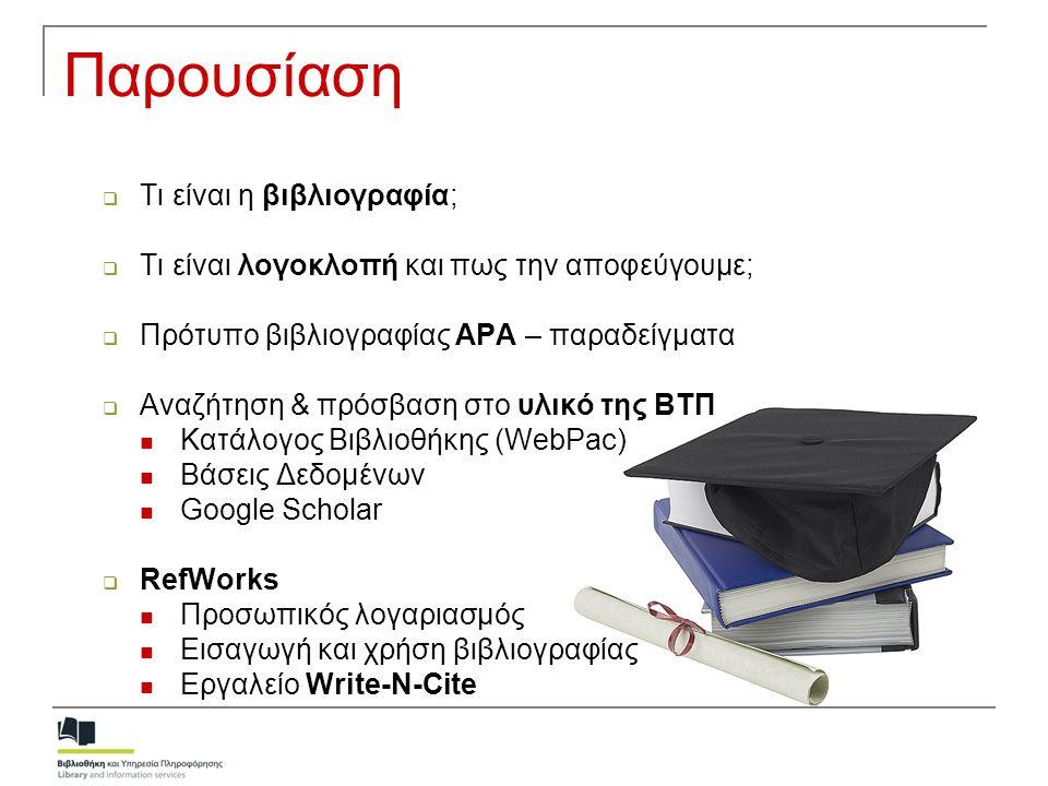 Τι είναι η βιβλιογραφία;  Οι πηγές που χρησιμοποιήθηκαν στην εργασία (περιλαμβάνει βιβλιογραφικά στοιχεία: όνομα συγγραφέα, τίτλος, χρονολογία έκδοσης, εκδότης, κλπ.)  Ποιες πηγές μπορώ να χρησιμοποιήσω;  βιβλία  άρθρα επιστημονικών περιοδικών  άρθρα εφημερίδων  ιστοσελίδες (με προσοχή!)
