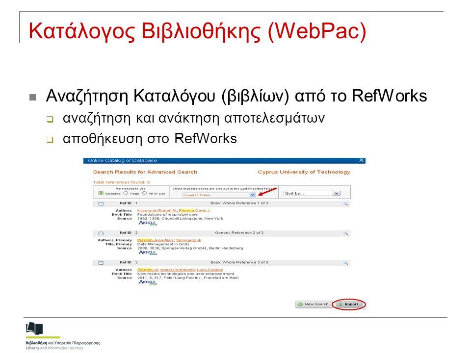 Κατάλογος Βιβλιοθήκης (WebPac)  Αναζήτηση Καταλόγου (βιβλίων) από το RefWorks  αναζήτηση και ανάκτηση αποτελεσμάτων  αποθήκευση στο RefWorks