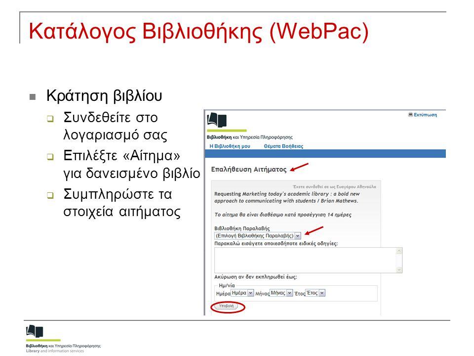 Κατάλογος Βιβλιοθήκης (WebPac)  Κράτηση βιβλίου  Συνδεθείτε στο λογαριασμό σας  Επιλέξτε «Αίτημα» για δανεισμένο βιβλίο  Συμπληρώστε τα στοιχεία α