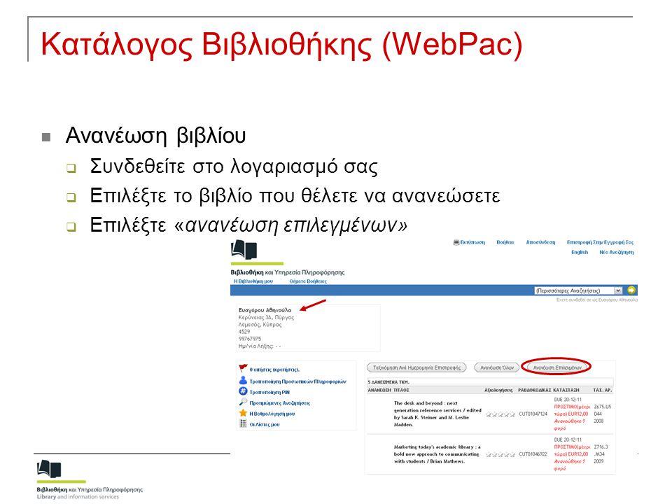 Κατάλογος Βιβλιοθήκης (WebPac)  Ανανέωση βιβλίου  Συνδεθείτε στο λογαριασμό σας  Επιλέξτε το βιβλίο που θέλετε να ανανεώσετε  Επιλέξτε «ανανέωση ε