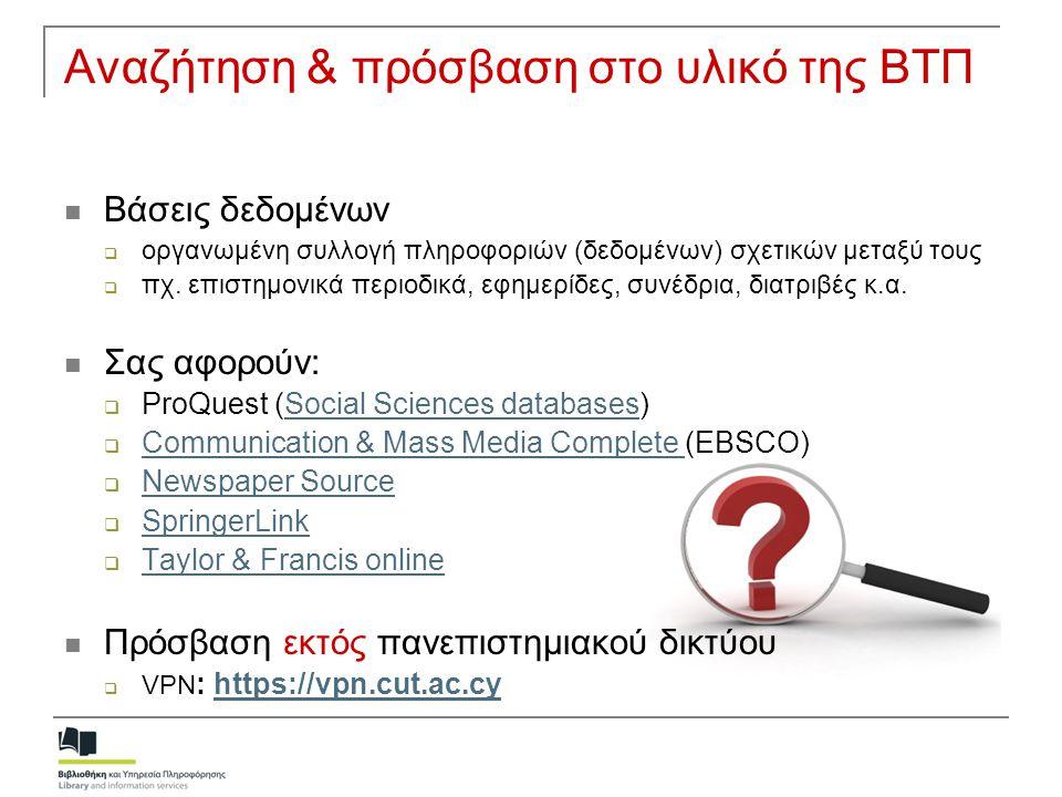 Αναζήτηση & πρόσβαση στο υλικό της ΒΤΠ ΒΒάσεις δεδομένων οοργανωμένη συλλογή πληροφοριών (δεδομένων) σχετικών μεταξύ τους ππχ. επιστημονικά περι