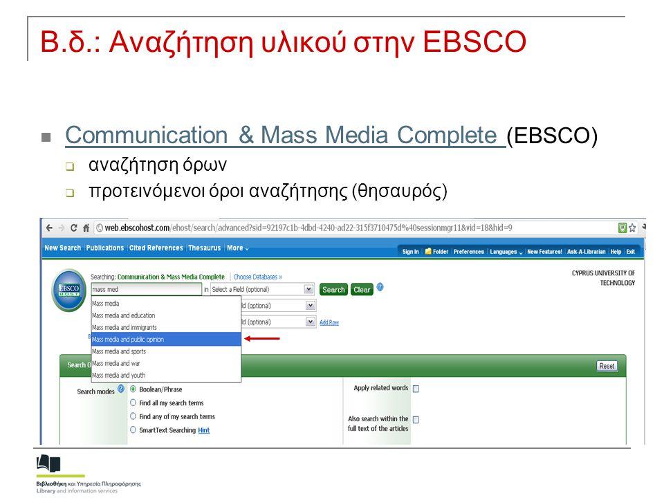 Β.δ.: Αναζήτηση υλικού στην EBSCO  Communication & Mass Media Complete (EBSCO) Communication & Mass Media Complete  αναζήτηση όρων  προτεινόμενοι ό
