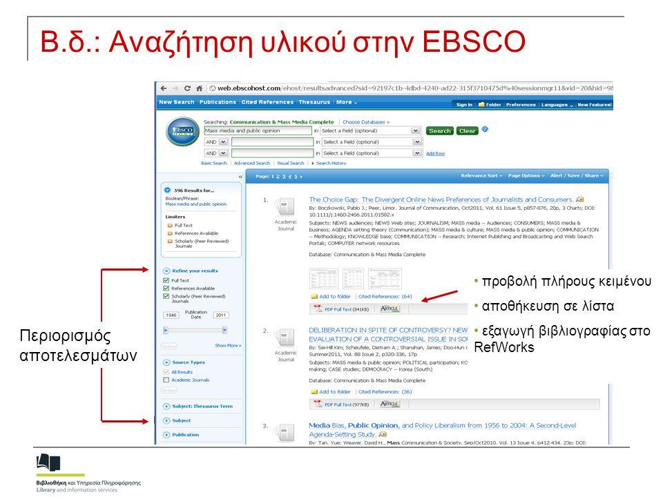 Β.δ.: Αναζήτηση υλικού στην EBSCO Περιορισμός αποτελεσμάτων • προβολή πλήρους κειμένου • αποθήκευση σε λίστα • εξαγωγή βιβλιογραφίας στο RefWorks
