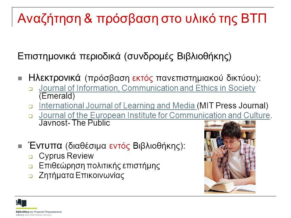 Αναζήτηση & πρόσβαση στο υλικό της ΒΤΠ Επιστημονικά περιοδικά (συνδρομές Βιβλιοθήκης)  Ηλεκτρονικά (πρόσβαση εκτός πανεπιστημιακού δικτύου):  Journa