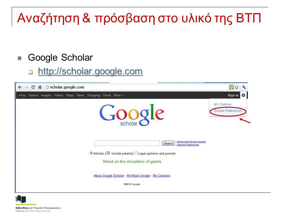 Αναζήτηση & πρόσβαση στο υλικό της ΒΤΠ  Google Scholar  http://scholar.google.com http://scholar.google.com