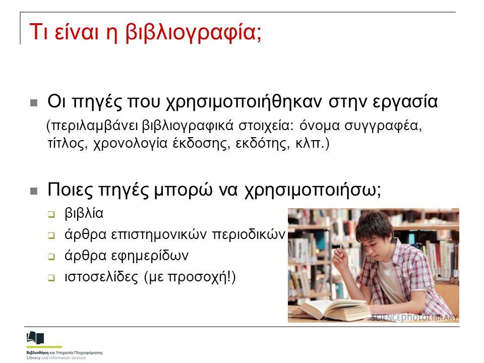 Τι είναι η βιβλιογραφία;  Οι πηγές που χρησιμοποιήθηκαν στην εργασία (περιλαμβάνει βιβλιογραφικά στοιχεία: όνομα συγγραφέα, τίτλος, χρονολογία έκδοση