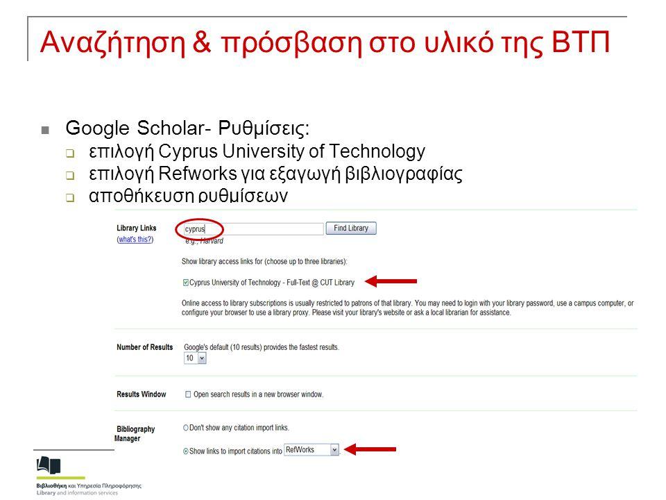 Αναζήτηση & πρόσβαση στο υλικό της ΒΤΠ  Google Scholar- Ρυθμίσεις:  επιλογή Cyprus University of Technology  επιλογή Refworks για εξαγωγή βιβλιογρα
