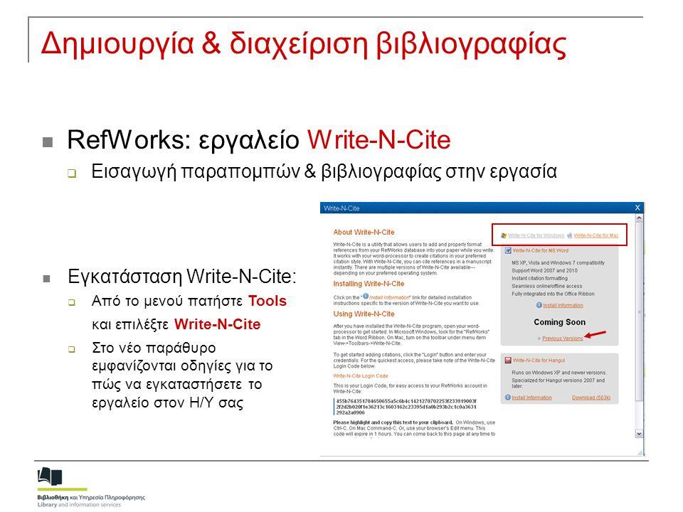 Δημιουργία & διαχείριση βιβλιογραφίας  RefWorks: εργαλείο Write-N-Cite  Εισαγωγή παραπομπών & βιβλιογραφίας στην εργασία  Εγκατάσταση Write-N-Cite: