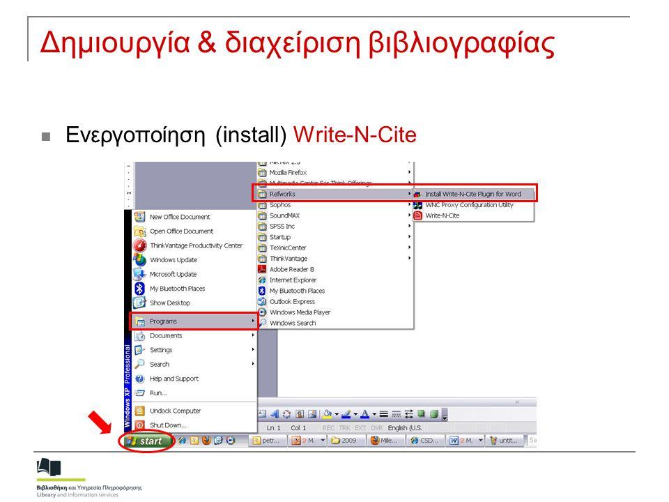 Δημιουργία & διαχείριση βιβλιογραφίας  Ενεργοποίηση (install) Write-N-Cite