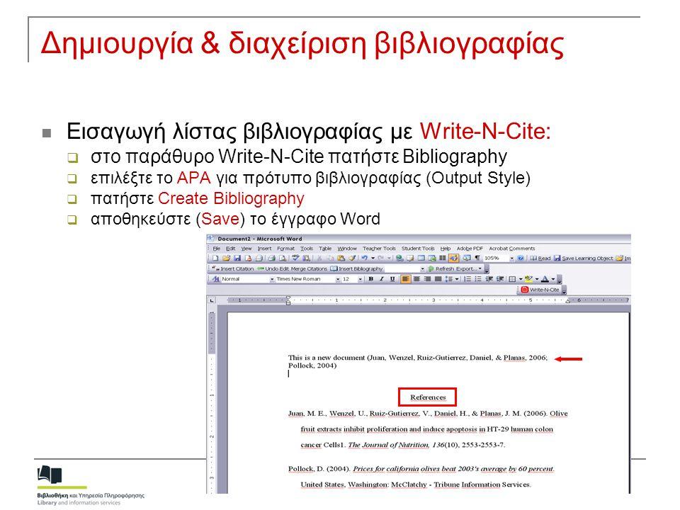 Δημιουργία & διαχείριση βιβλιογραφίας  Εισαγωγή λίστας βιβλιογραφίας με Write-N-Cite:  στο παράθυρο Write-N-Cite πατήστε Bibliography  επιλέξτε το