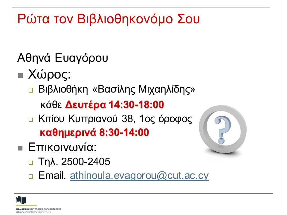Αθηνά Ευαγόρου  Χώρος:  Βιβλιοθήκη «Βασίλης Μιχαηλίδης» Δευτέρα 14:30-18:00 κάθε Δευτέρα 14:30-18:00  Κιτίου Κυπριανού 38, 1ος όροφος καθημερινά 8: