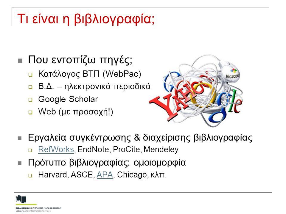 Τι είναι η βιβλιογραφία;  Που εντοπίζω πηγές;  Κατάλογος ΒΤΠ (WebPac)  Β.Δ. – ηλεκτρονικά περιοδικά  Google Scholar  Web (με προσοχή!)  Εργαλεία