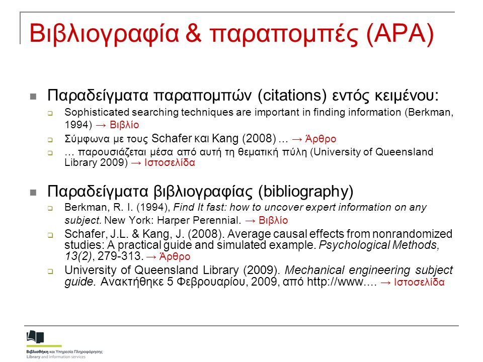 Βιβλιογραφία & παραπομπές (APA) ΟΟδηγίες για το πρότυπο APA στον Οδηγό Συγγραφής Πτυχιακών εργασιών και Διατριβών hhttp://www.cut.ac.cy/library/etds/ Mπορείτε να κατεβάσετε το οδηγό APA Style σε pdf μορφή κάνοντας κλικ εδώεδώ