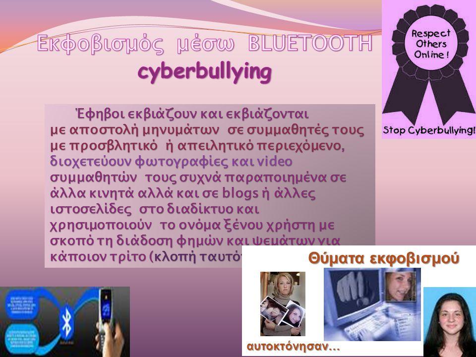 Έφηβοι εκβιάζουν και εκβιάζονται Έφηβοι εκβιάζουν και εκβιάζονται με αποστολή μηνυμάτων σε συμμαθητές τους με προσβλητικό ή απειλητικό περιεχόμενο, διοχετεύουν φωτογραφίες και video συμμαθητών τους συχνά παραποιημένα σε άλλα κινητά αλλά και σε blogs ή άλλες ιστοσελίδες στο διαδίκτυο και χρησιμοποιούν το ονόμα ξένου χρήστη με σκοπό τη διάδοση φημών και ψεμάτων για κάποιον τρίτο (κλοπή ταυτότητας) Θύματα εκφοβισμού αυτοκτόνησαν…