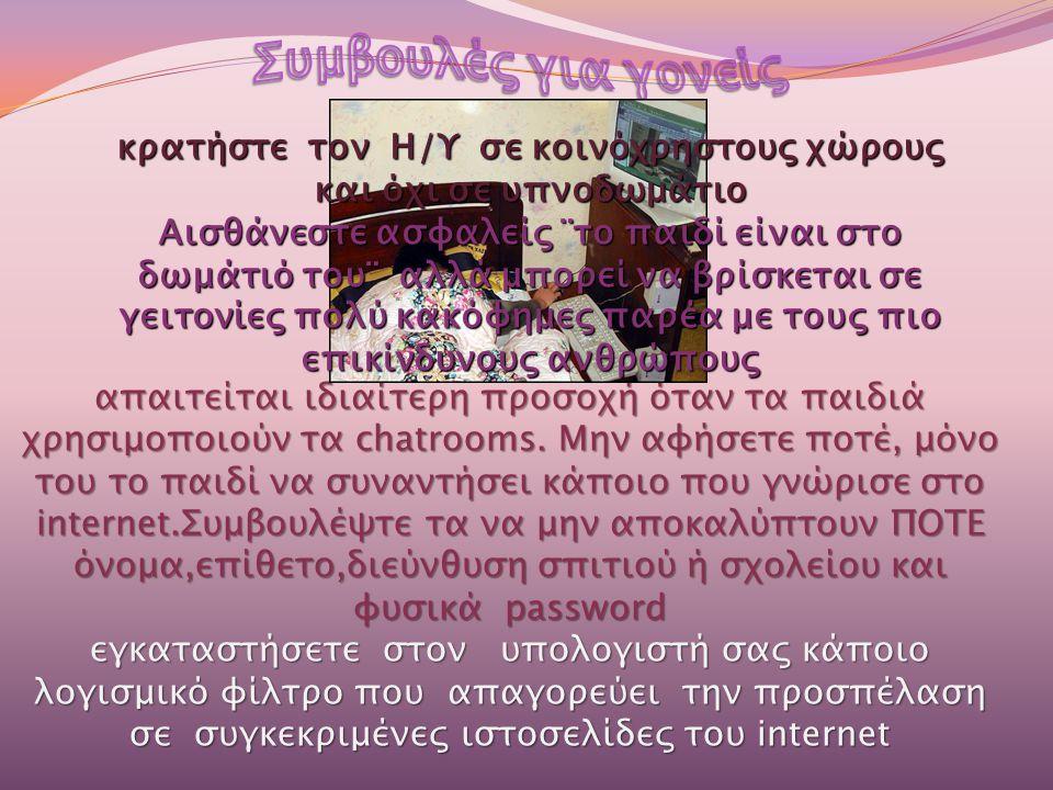 απαιτείται ιδιαίτερη προσοχή όταν τα παιδιά χρησιμοποιούν τα chatrooms.
