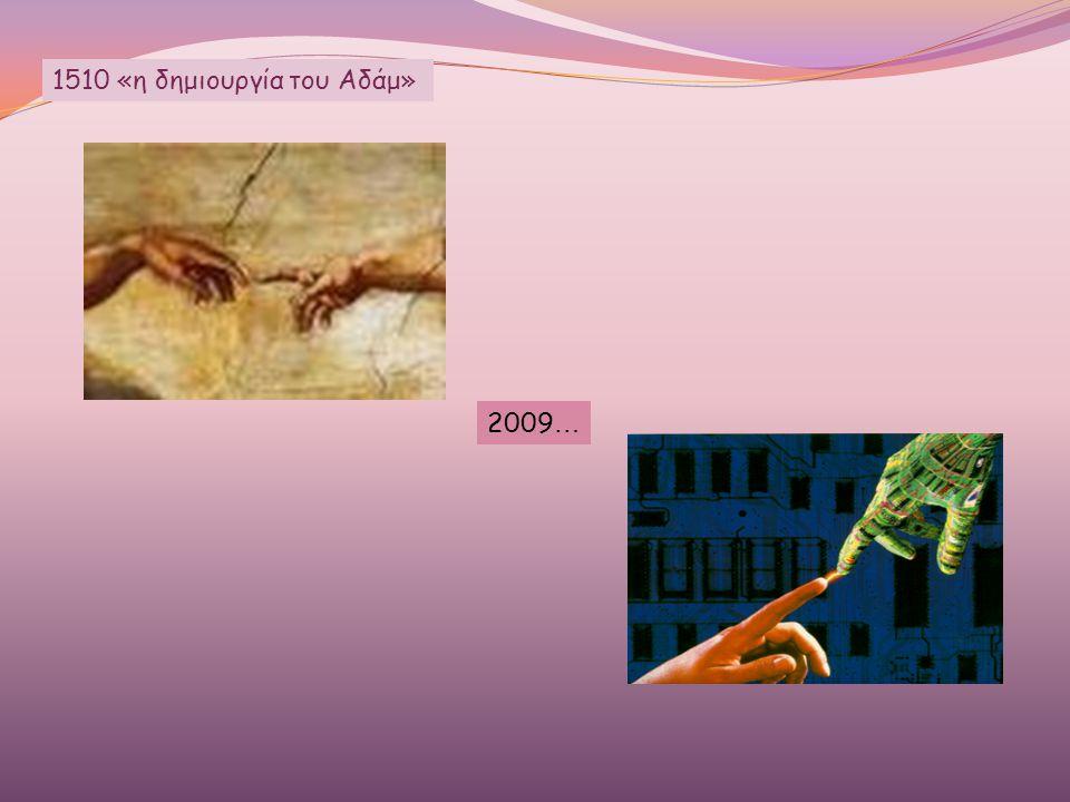 1510 «η δημιουργία του Αδάμ» 2009 …
