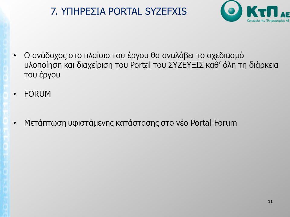 11 • Ο ανάδοχος στο πλαίσιο του έργου θα αναλάβει το σχεδιασμό υλοποίηση και διαχείριση του Portal του ΣΥΖΕΥΞΙΣ καθ' όλη τη διάρκεια του έργου • FORUM • Μετάπτωση υφιστάμενης κατάστασης στο νέο Portal-Forum 7.