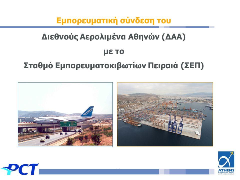 Εμπορευματική σύνδεση του Διεθνούς Αερολιμένα Αθηνών (ΔΑΑ) με το Σταθμό Εμπορευματοκιβωτίων Πειραιά (ΣΕΠ)