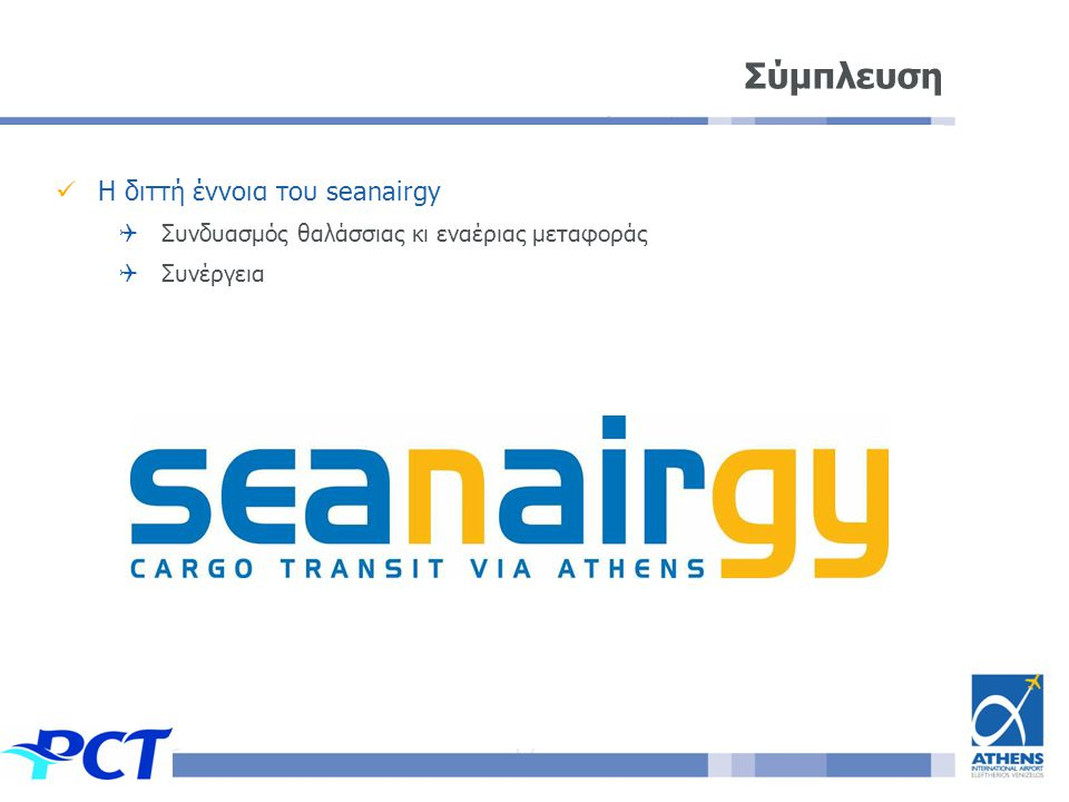 Σύμπλευση  Η διττή έννοια του seanairgy  Συνδυασμός θαλάσσιας κι εναέριας μεταφοράς  Συνέργεια