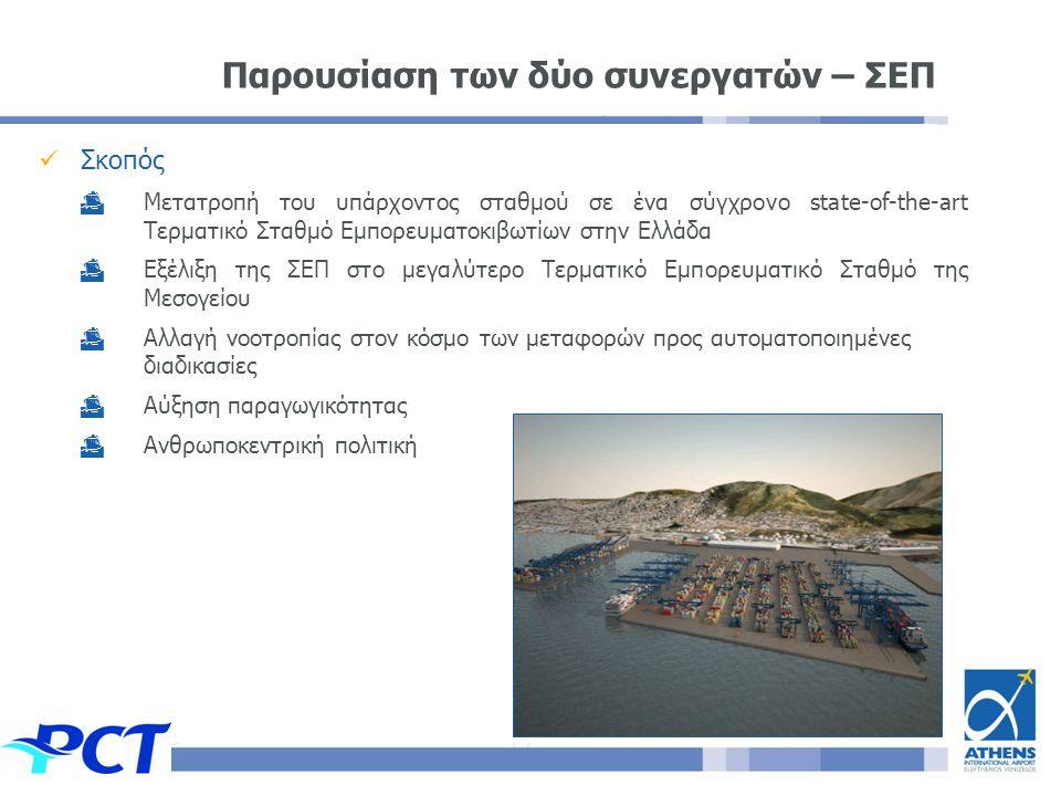  Σκοπός  Μετατροπή του υπάρχοντος σταθμού σε ένα σύγχρονο state-of-the-art Τερματικό Σταθμό Εμπορευματοκιβωτίων στην Ελλάδα  Εξέλιξη της ΣΕΠ στο μεγαλύτερο Τερματικό Εμπορευματικό Σταθμό της Μεσογείου  Αλλαγή νοοτροπίας στον κόσμο των μεταφορών προς αυτοματοποιημένες διαδικασίες  Αύξηση παραγωγικότητας  Ανθρωποκεντρική πολιτική