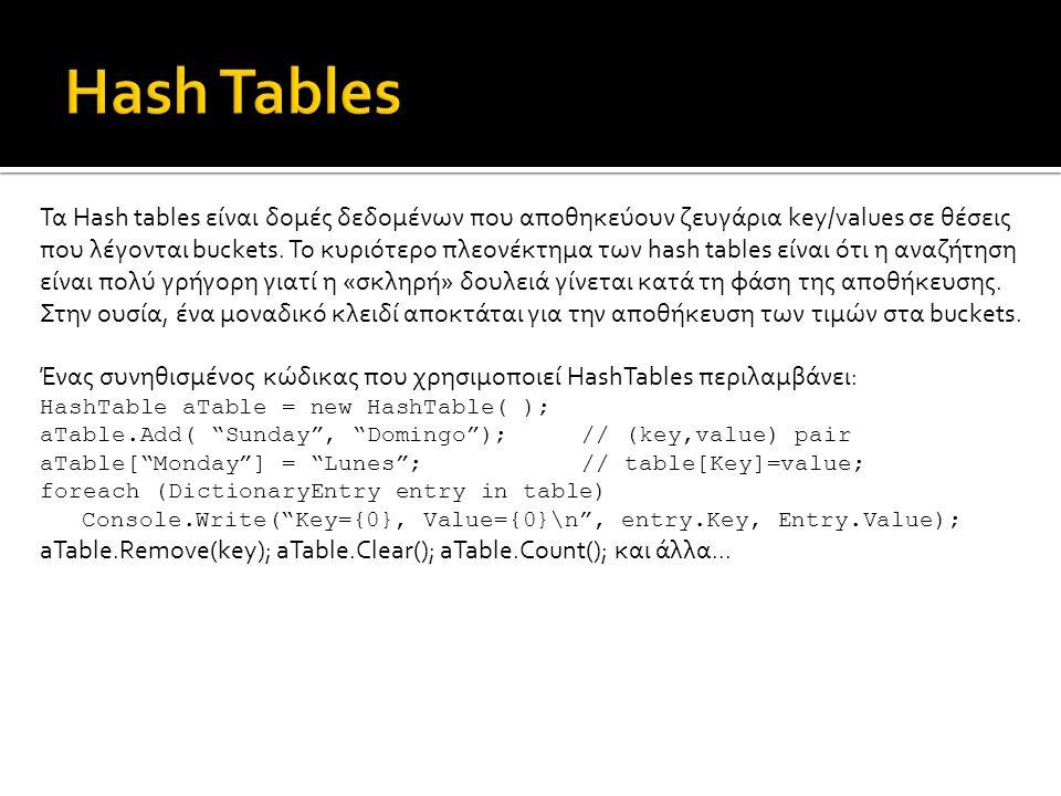 Τα Hash tables είναι δομές δεδομένων που αποθηκεύουν ζευγάρια key/values σε θέσεις που λέγονται buckets.