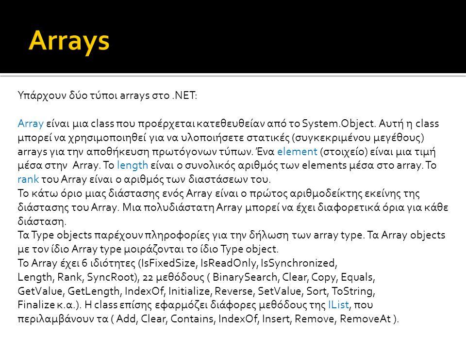 Υπάρχουν δύο τύποι arrays στο.NET: Array είναι μια class που προέρχεται κατεθευθείαν από το System.Object.